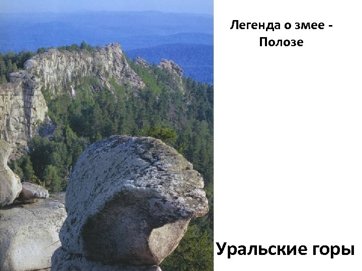 Легенда о змее - Полозе Уральские горы