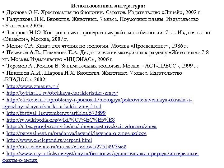Использованная литература: • Дронова О. Н. Хрестоматия по биологии. Саратов. Издательство «Лицей» , 2002