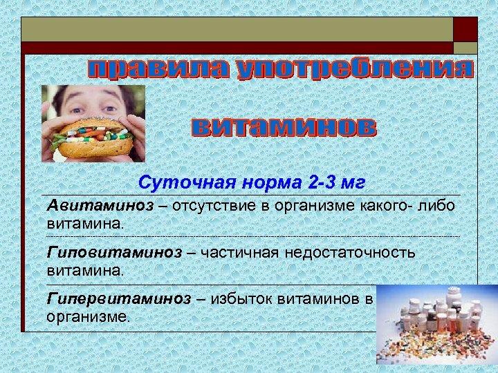 Суточная норма 2 -3 мг Авитаминоз – отсутствие в организме какого- либо витамина. -----------------------------------------------------------------------------------------------------------------