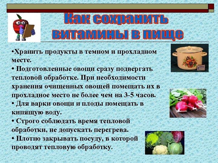 • Хранить продукты в темном и прохладном месте. • Подготовленные овощи сразу подвергать