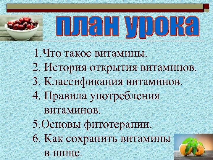 1. Что такое витамины. 2. История открытия витаминов. 3. Классификация витаминов. 4. Правила употребления