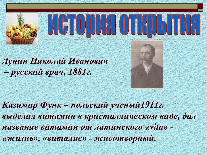 Лунин Николай Иванович – русский врач, 1881 г. Казимир Функ – польский ученый 1911