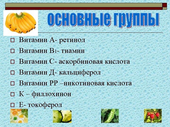 o o o o Витамин А- ретинол Витамин В 1 - тиамин Витамин С-
