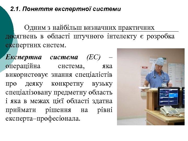 2. 1. Поняття експертної системи Одним з найбільш визначних практичних досягнень в області штучного