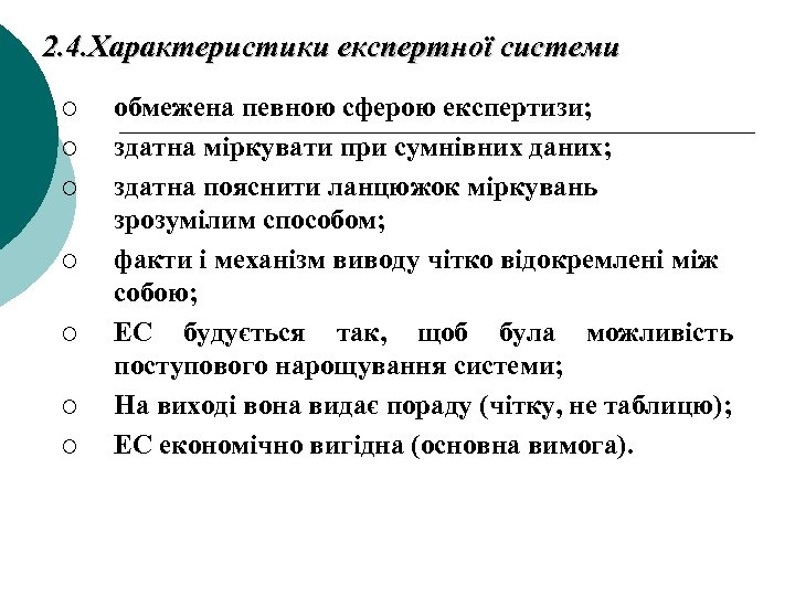 2. 4. Характеристики експертної системи ¡ ¡ ¡ ¡ обмежена певною сферою експертизи; здатна