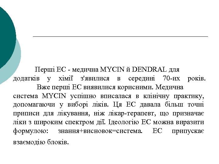 Перші ЕС - медична MYCIN й DENDRAL для додатків у хімії з'явилися в середині