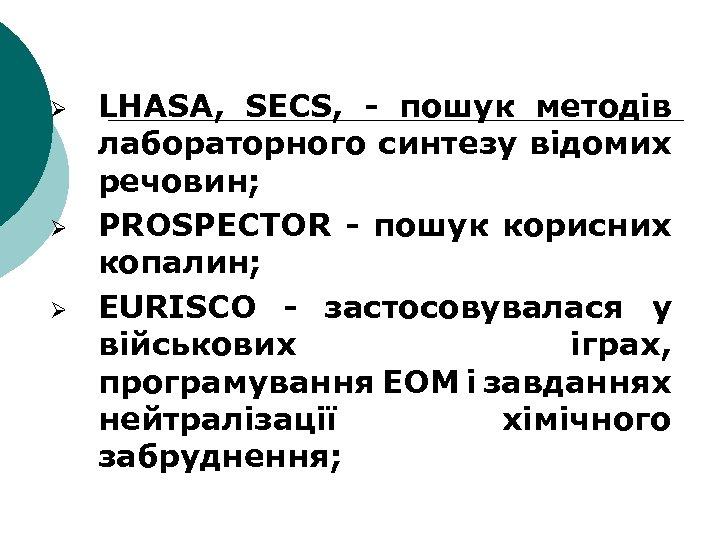 Ø Ø Ø LHASA, SECS, - пошук методів лабораторного синтезу відомих речовин; PROSPECTOR -