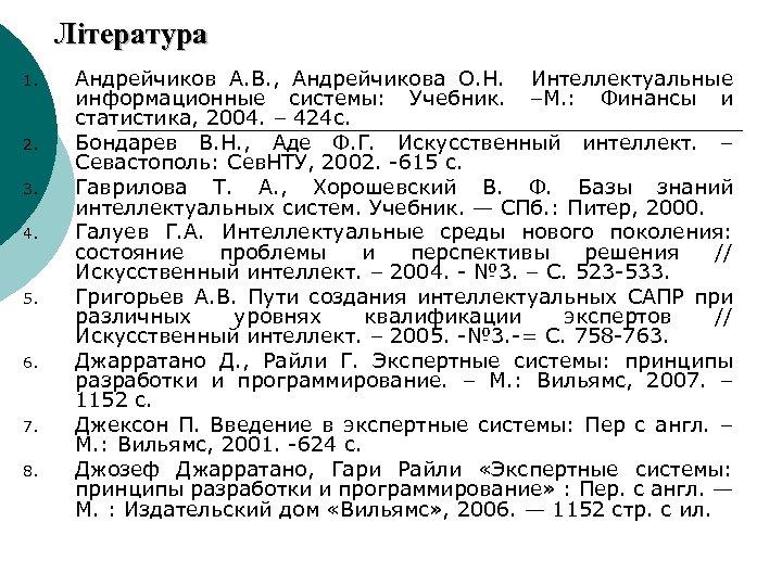Література 1. 2. 3. 4. 5. 6. 7. 8. Андрейчиков А. В. , Андрейчикова