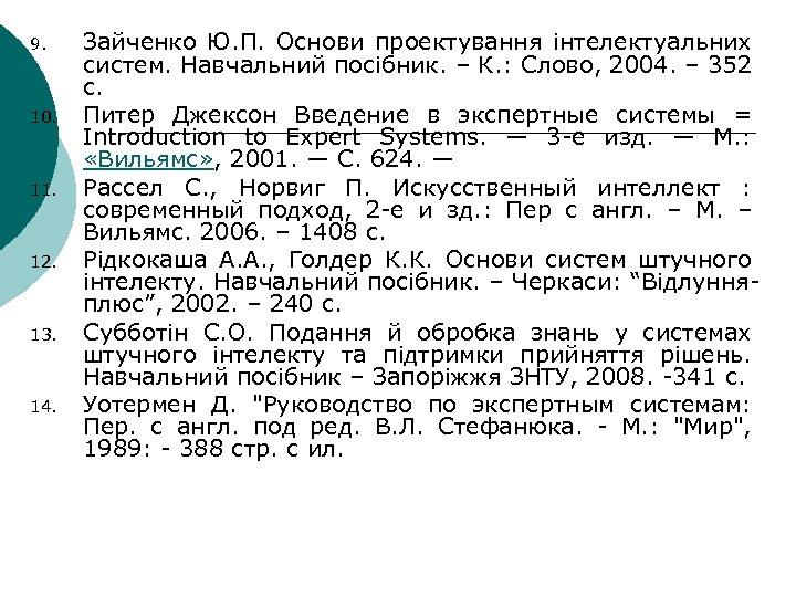 9. 10. 11. 12. 13. 14. Зайченко Ю. П. Основи проектування інтелектуальних систем. Навчальний