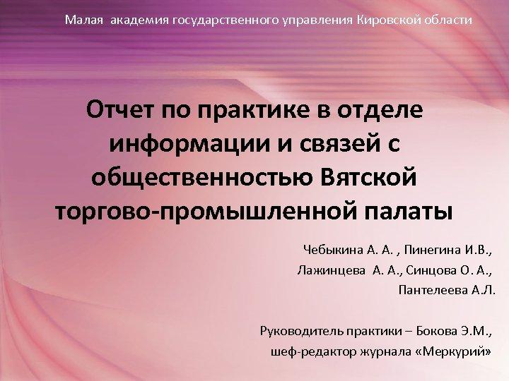 Малая академия государственного управления Кировской области Отчет по практике в отделе информации и связей