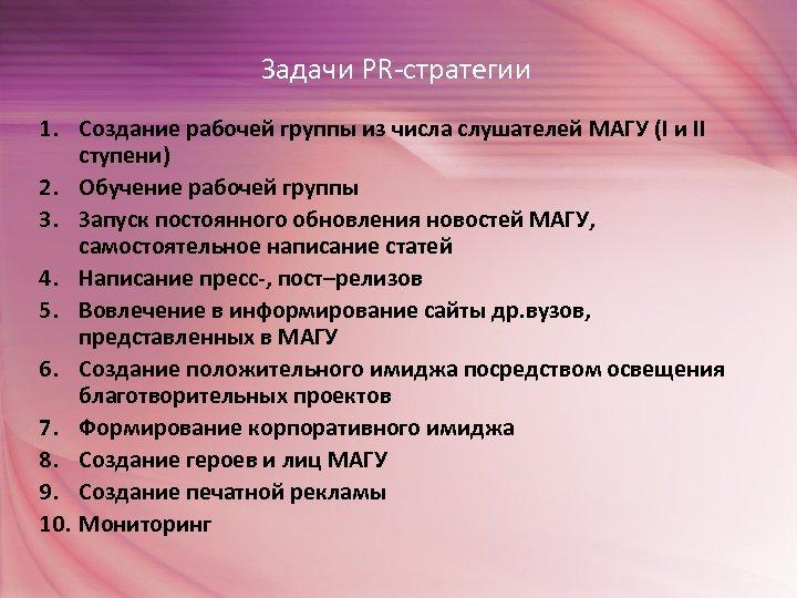 Задачи PR-стратегии 1. Создание рабочей группы из числа слушателей МАГУ (I и II ступени)