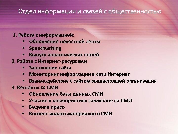 Отдел информации и связей с общественностью 1. Работа с информацией: • Обновление новостной ленты