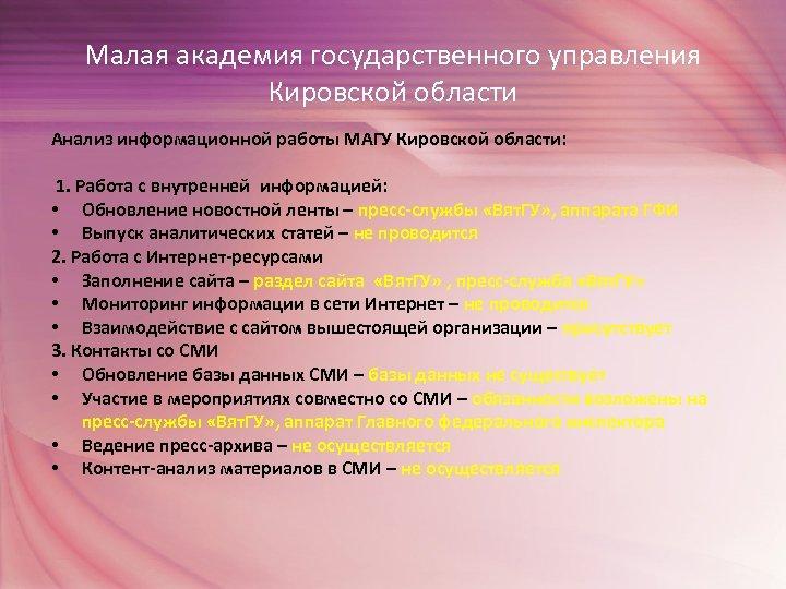 Малая академия государственного управления Кировской области Анализ информационной работы МАГУ Кировской области: 1. Работа