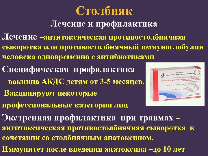 Столбняк Лечение и профилактика Лечение –антитоксическая противостолбнячная сыворотка или противостолбнячный иммуноглобулин человека одновременно с