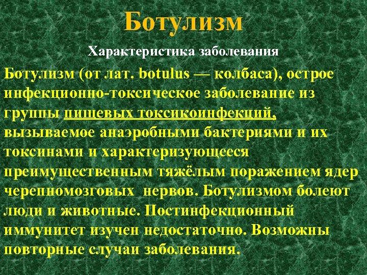 Ботулизм Характеристика заболевания Ботулизм (от лат. botulus — колбаса), острое инфекционно-токсическое заболевание из группы