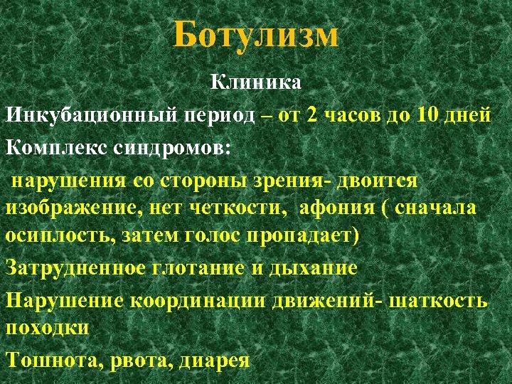Ботулизм Клиника Инкубационный период – от 2 часов до 10 дней Комплекс синдромов: нарушения