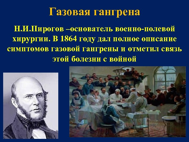 Газовая гангрена Н. И. Пирогов –основатель военно-полевой хирургии. В 1864 году дал полное описание