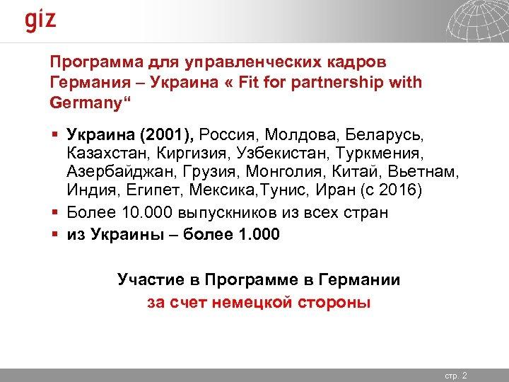 """Программа для управленческих кадров Германия – Украина « Fit for partnership with Germany"""" §"""