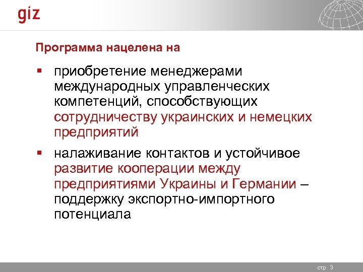 Программа нацелена на § приобретение менеджерами международных управленческих компетенций, способствующих сотрудничеству украинских и немецких