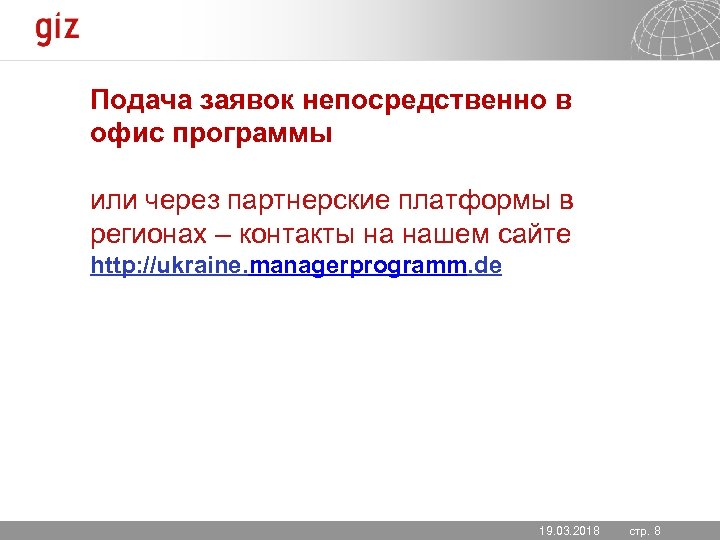 Подача заявок непосредственно в офис программы или через партнерские платформы в регионах – контакты