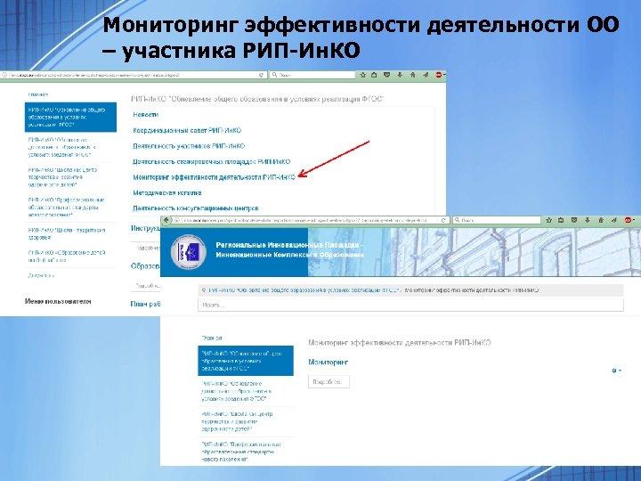 Мониторинг эффективности деятельности ОО – участника РИП-Ин. КО