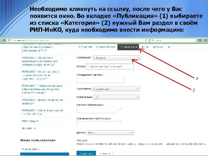 Необходимо кликнуть на ссылку, после чего у Вас появится окно. Во вкладке «Публикация» (1)