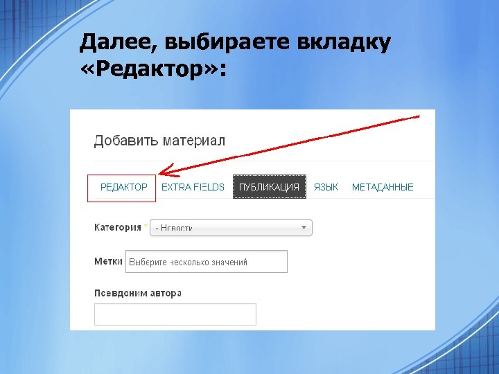 Далее, выбираете вкладку «Редактор» :