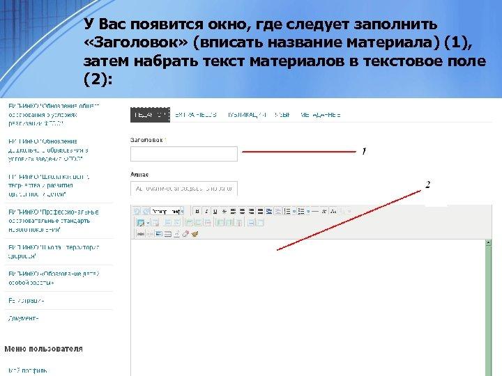 У Вас появится окно, где следует заполнить «Заголовок» (вписать название материала) (1), затем набрать