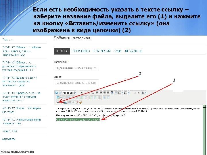Если есть необходимость указать в тексте ссылку – наберите название файла, выделите его (1)