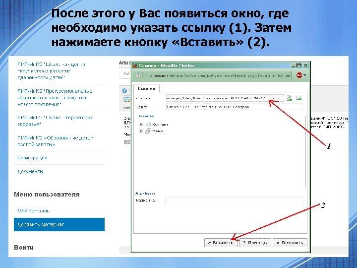 После этого у Вас появиться окно, где необходимо указать ссылку (1). Затем нажимаете кнопку