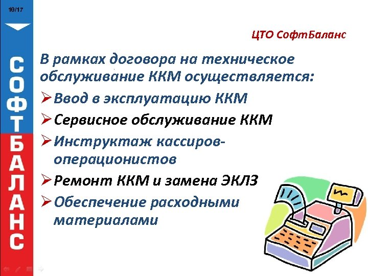 10/17 ЦТО Софт. Баланс В рамках договора на техническое обслуживание ККМ осуществляется: Ø Ввод