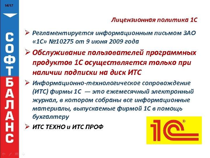 14/17 Лицензионная политика 1 С Ø Регламентируется информационным письмом ЗАО « 1 С» №