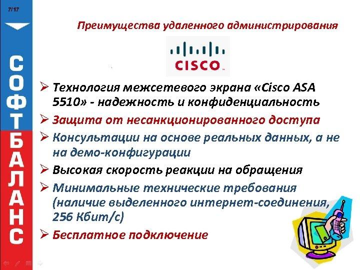 7/17 Преимущества удаленного администрирования Ø Технология межсетевого экрана «Cisco ASA 5510» - надежность и