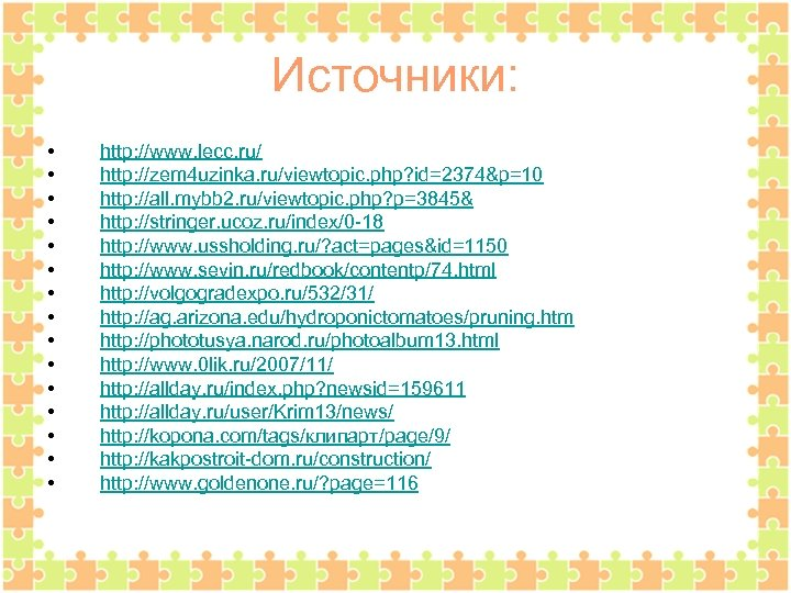 Источники: • • • • http: //www. lecc. ru/ http: //zem 4 uzinka. ru/viewtopic.