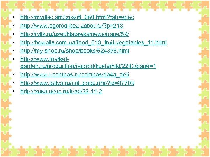 • • • http: //mydisc. am/izosoft_060. html? tab=spec http: //www. ogorod-bez-zabot. ru/? p=213