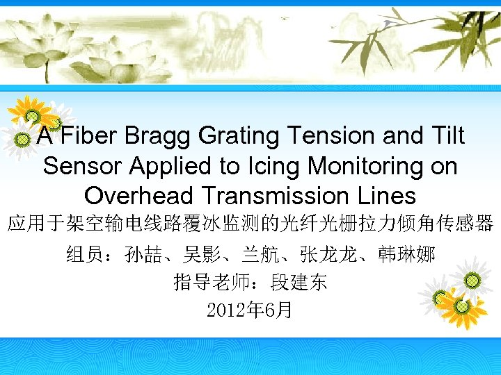 A Fiber Bragg Grating Tension and Tilt Sensor Applied to Icing Monitoring on Overhead
