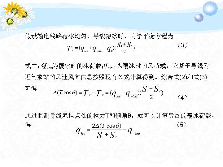 假设输电线路覆冰均匀,导线覆冰时,力学平衡方程为 (3) 式中: 为覆冰时的冰荷载; 为覆冰时的风荷载,它基于导线附 近气象站的风速风向信息按照现有公式计算得到。综合式(2)和式(3) 可得 (4) 通过监测导线悬挂点处的拉力T和倾角θ,就可以计算导线的覆冰荷载, 得 (5)