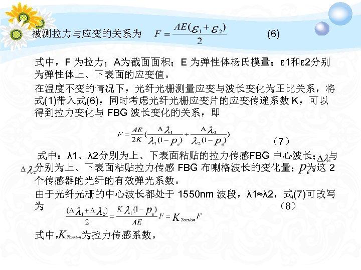 被测拉力与应变的关系为 (6) 式中,F 为拉力;A为截面面积;E 为弹性体杨氏模量;ε 1和ε 2分别 为弹性体上、下表面的应变值。 在温度不变的情况下,光纤光栅测量应变与波长变化为正比关系,将 式(1)带入式(6),同时考虑光纤光栅应变片的应变传递系数 K,可以 得到拉力变化与 FBG 波长变化的关系,即