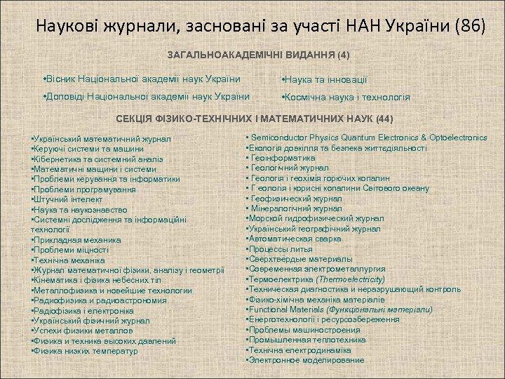 Наукові журнали, засновані за участі НАН України (86) ЗАГАЛЬНОАКАДЕМІЧНІ ВИДАННЯ (4) • Вісник Національної