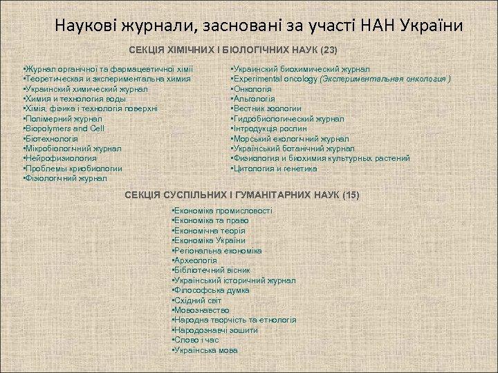 Наукові журнали, засновані за участі НАН України СЕКЦІЯ ХІМІЧНИХ І БІОЛОГІЧНИХ НАУК (23) •
