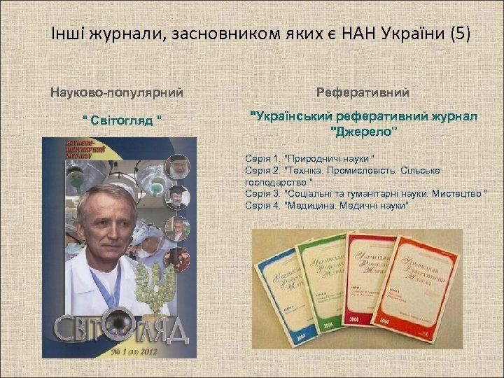 Інші журнали, засновником яких є НАН України (5) Науково-популярний