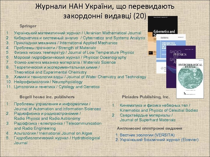 Журнали НАН України, що перевидають закордонні видавці (20) Springer 1. 2. 3. 4. 5.