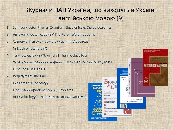 Журнали НАН України, що виходять в Україні англійською мовою (9) 1. Semiconductor Physics Quantum