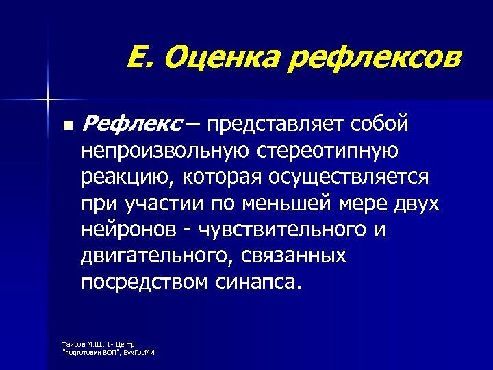 Е. Оценка рефлексов n Рефлекс – представляет собой непроизвольную стереотипную реакцию, которая осуществляется при