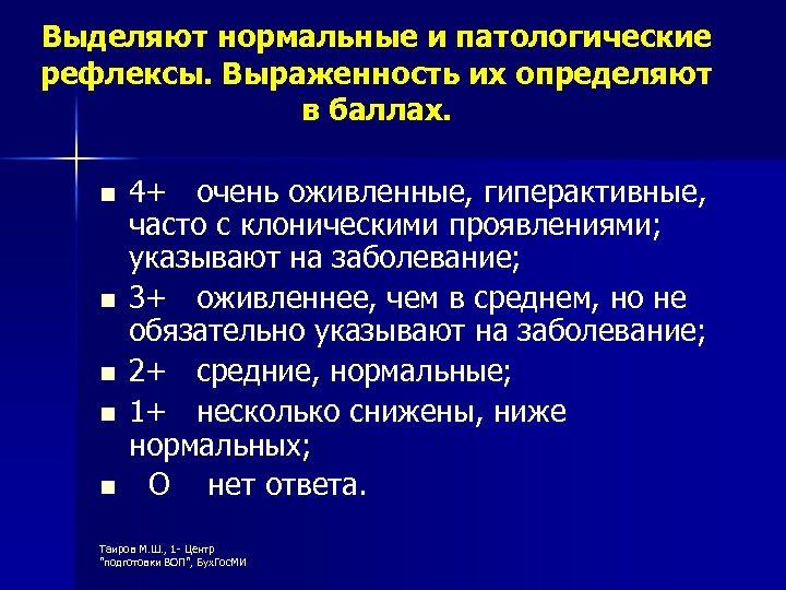 Выделяют нормальные и патологические рефлексы. Выраженность их определяют в баллах. n n n 4+