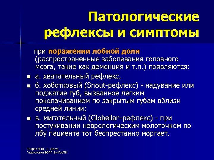 Патологические рефлексы и симптомы n n n при поражении лобной доли (распространенные заболевания головного