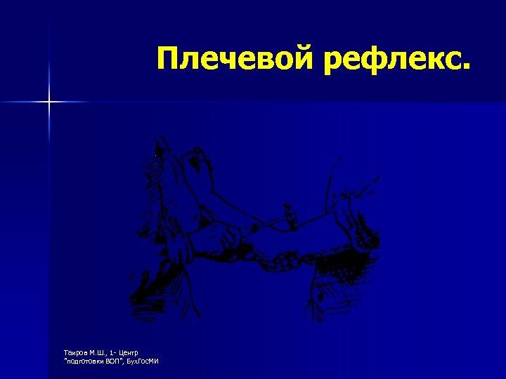 Плечевой рефлекс. Таиров М. Ш. , 1 - Центр