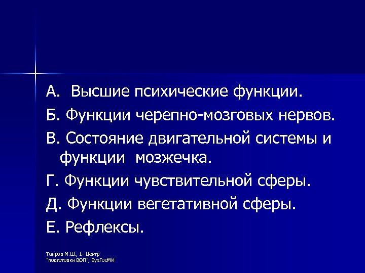 А. Высшие психические функции. Б. Функции черепно-мозговых нервов. В. Состояние двигательной системы и функции