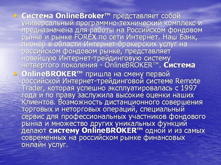 • Система Online. Broker™ представляет собой • универсальный программно-технический комплекс и предназначена для