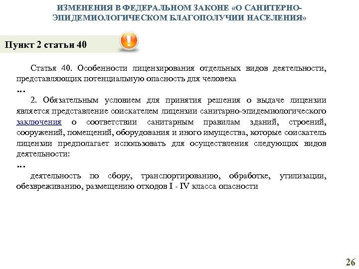 ИЗМЕНЕНИЯ В ФЕДЕРАЛЬНОМ ЗАКОНЕ «О САНИТЕРНОЭПИДЕМИОЛОГИЧЕСКОМ БЛАГОПОЛУЧИИ НАСЕЛЕНИЯ» Пункт 2 статьи 40 Статья 40.